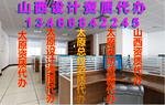 化工矿山设计资质升甲级代办13466842245