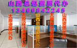 市政总包资质升一级代办全国接单13466842245