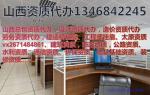 山西太原二级资质公司转让 山西太原三级资质公司转让13466842245