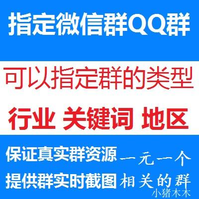 精准指定行业关键词地区代加买卖高质量群出售代发广告QQ群发代加微信群推广微信群发QQ群微信群拉人进群抖音转发微信朋友圈微信公众号营销引流