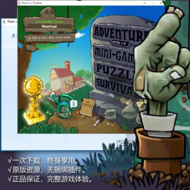 植物大战僵尸英文初始版(Windows)