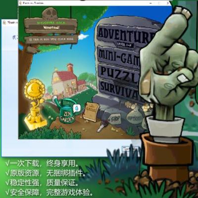 植物大战僵尸英文进阶版(Windows)