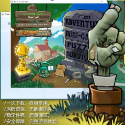 植物大战僵尸英文年度版(Windows)