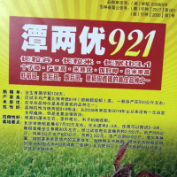 潭两优921