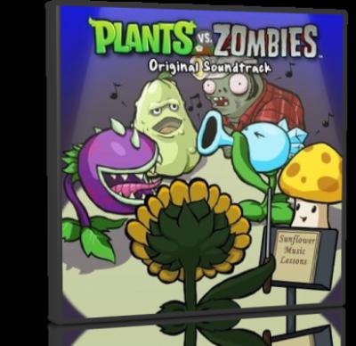 植物大战僵尸无损音乐合辑