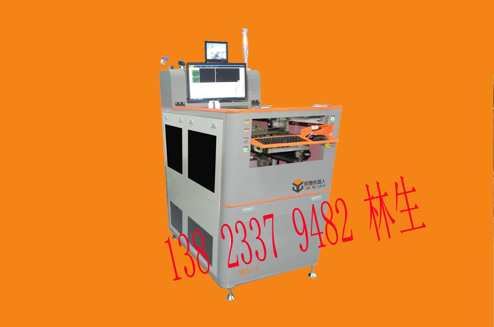 RFS-i1 离线选择焊