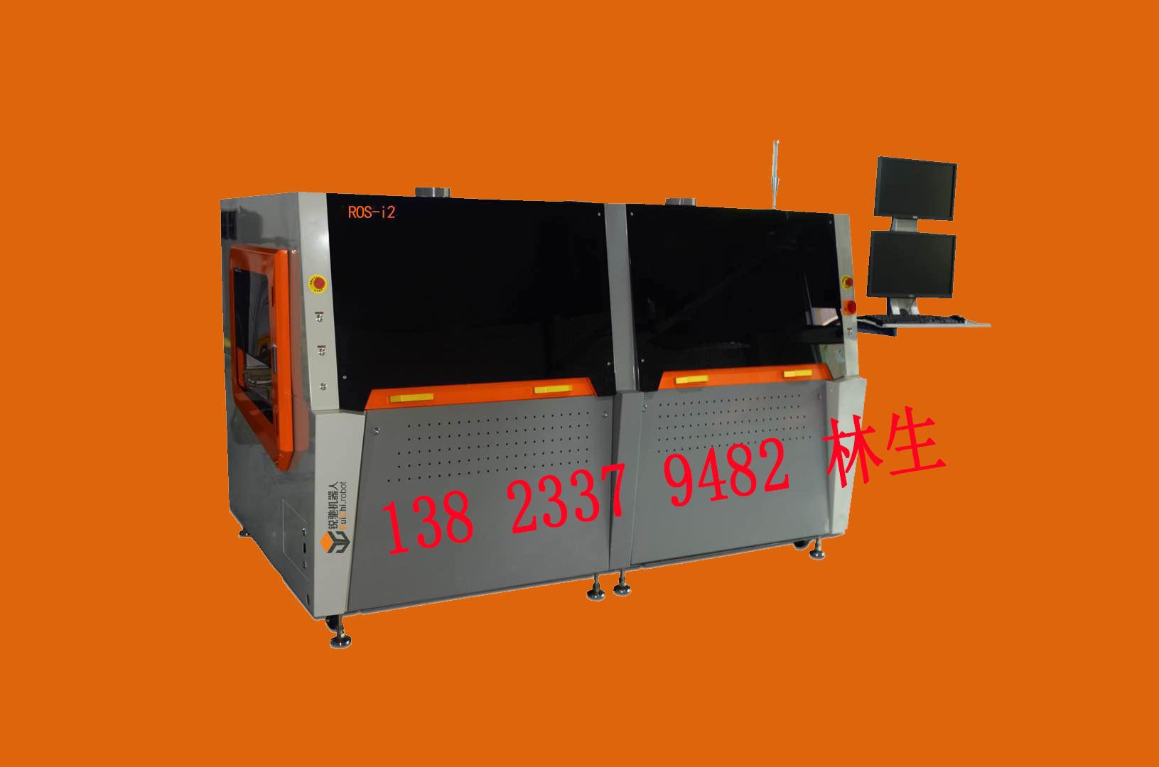 ROS-i2 在线双头选择焊