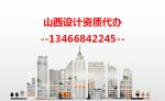 建筑设计资质代办13466842245
