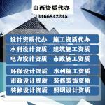 山西设计资质延期代办13466842245,山西工程施工资质延期代办