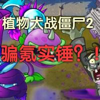 PVZ之家 - 植物大战僵尸中文网