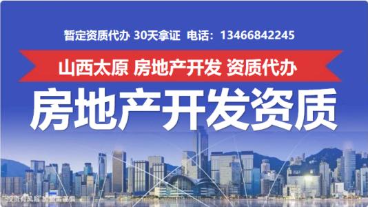 太原房地产暂定资质代办2020年第六批房地产开发企业资质的公告