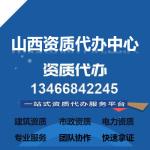 山西水利总包资质代办13466842245
