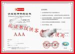 山西省AAA资信等级认证代办13466842245