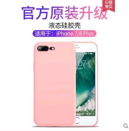 适用于手机壳iPhone SE 2液态硅胶 软壳潮牌