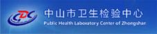 中山市卫生检验中心