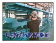 山西机械设备喷漆翻新