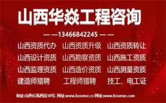 2020年12月关于撤回山西志铭建筑工程有限公司等29家建设工程企业资质的公示
