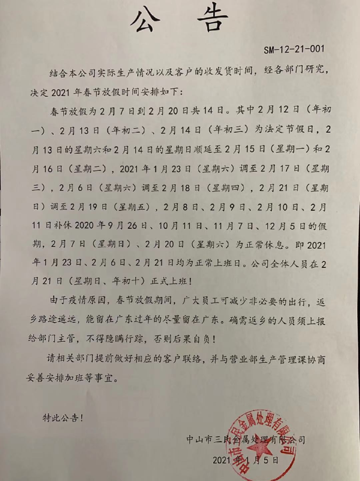 2021春节放假时间表