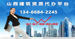 山西建筑资质代办公司13466842245