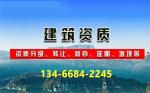 山西建筑代办资质平台13466842245