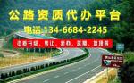 山西公路资质代办中心13466842245
