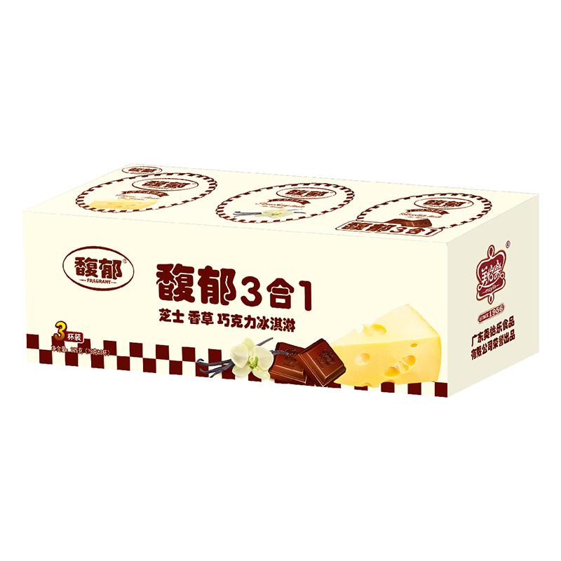 馥郁3合1-芝士-香草-巧克力