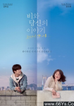 2021爱情剧情《雨和你的故事》1080p.BD中字