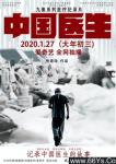 《中国医生》全集