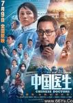 2021剧情《中国医生》4K.HD国语中字