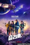 2021科幻剧情《胜利号》1080p.国韩双语.HD中字