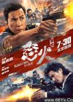 2021动作《怒火重案》4K.国粤双语.HD中字