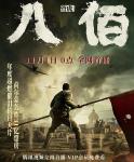 2020高分战争《八佰》1080p.BD国语中字