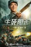 2021动作战争《生死阻击》4K.HD国语中字
