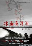 高分纪录片《冰血长津湖》4K.HD国语中字